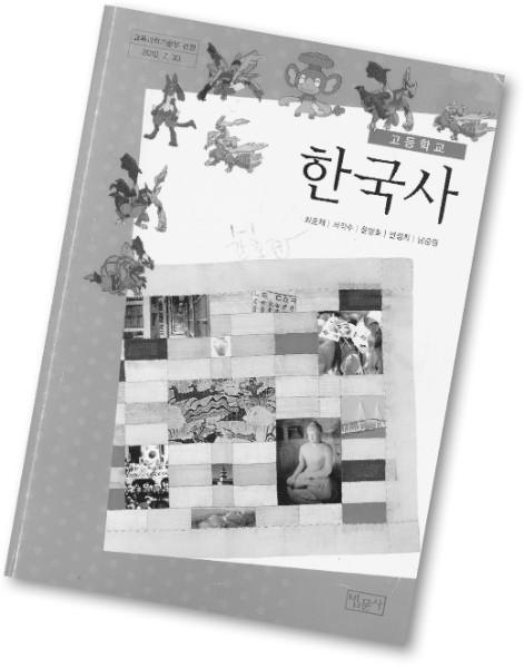 【2010年発行の韓国の歴史教科書】