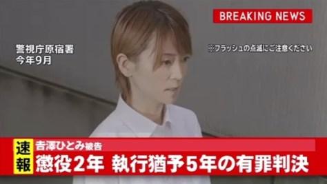 吉澤ひとみ被告に懲役2年・執行猶予5年の有罪判決
