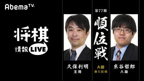 [将棋情報LIVE]第77期順位戦 A級第5回戦 久保利明王将 対 糸谷哲郎八段