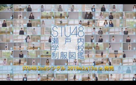 STU48の2枚目シングルに収録される「STU48 瀬戸内学校制服図鑑」