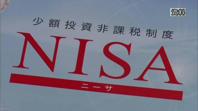「NISA」の制度恒久化 見送りへ 政府・自民