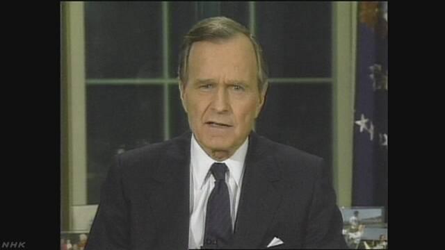 米ブッシュ元大統領死去 東西冷戦の終結を宣言