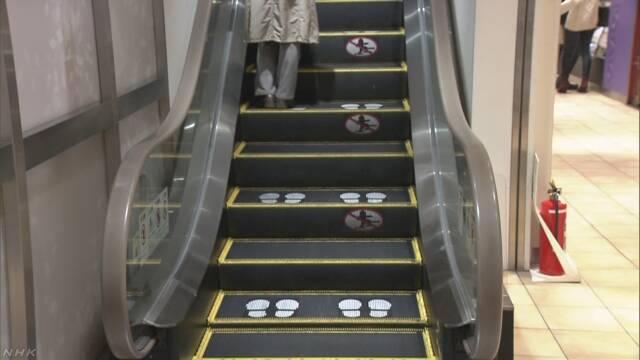 「エスカレーターは歩かずに」足形などデザインで訴え