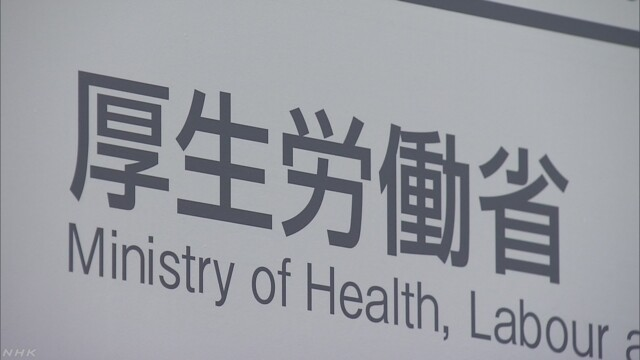 「妊婦加算」当面凍結へ 厚労省 | NHKニュース