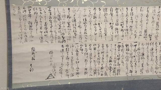 江戸時代初期に「大坂幕府構想」検討か 新たな書状見つかる | NHKニュース