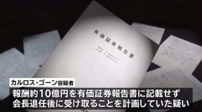 """ゴーン容疑者""""退任後報酬""""、""""額""""など4年分の""""合意文書"""""""