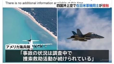 在日米軍機同士が空中接触し落下 四国沖