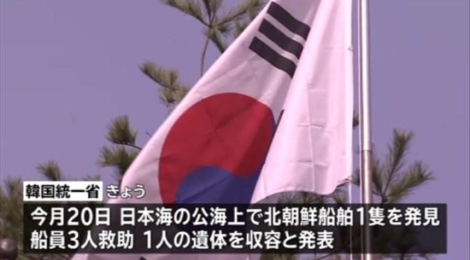 レーダー照射と同じ日に「北朝鮮船員を救助」と発表