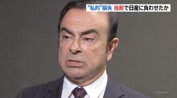 ゴーン前会長の勾留、元日まで認める決定 東京地裁