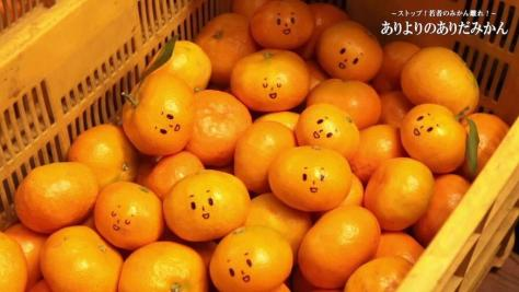 表面に顔が描かれた有田みかんの動画シーン