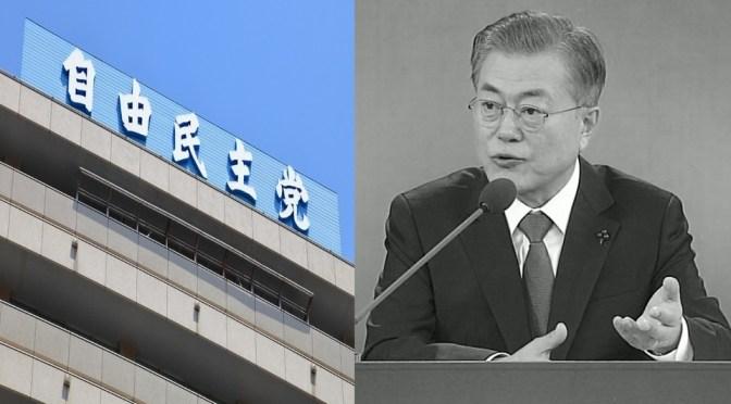 日韓問題「リセットの時が来た!」「韓国に経済制裁を!」 自民党から政府に対抗措置求める声相次ぐ – FNN.jpプライムオンライン
