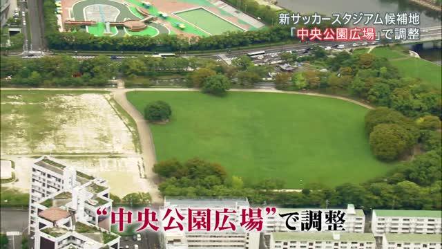 新サッカースタジアム 「中央公園広場」で最終調整 | RCCニュース