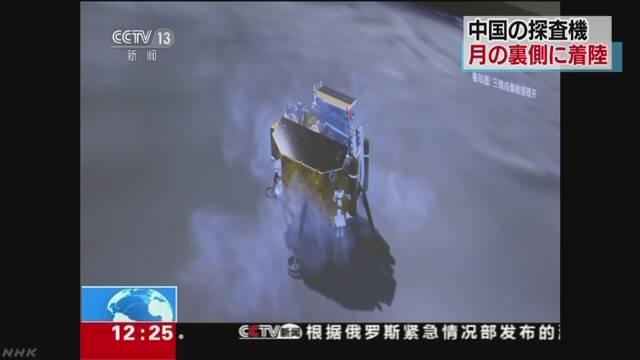 世界初 中国探査機が月裏側に着陸成功 中国中央テレビ
