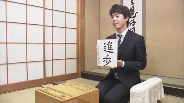 藤井七段「タイトルに近づける1年に」   NHKニュース