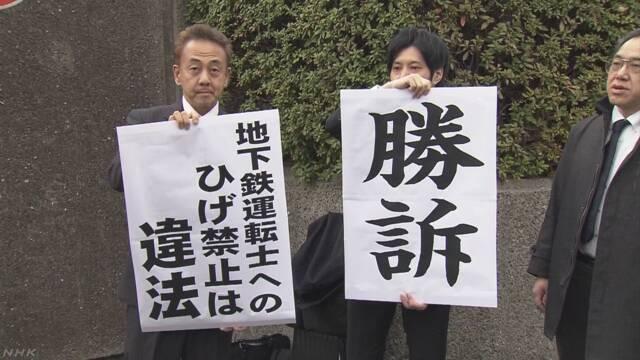 「ひげ生やすのは個人の自由」人事の低評価に賠償命令 | NHKニュース