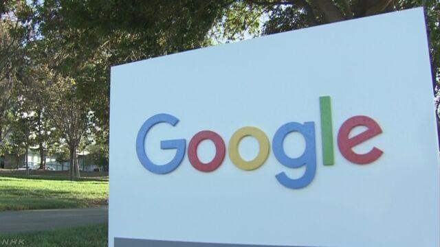 グーグルに制裁金62億円余「個人データ保護規則違反」 仏   NHKニュース