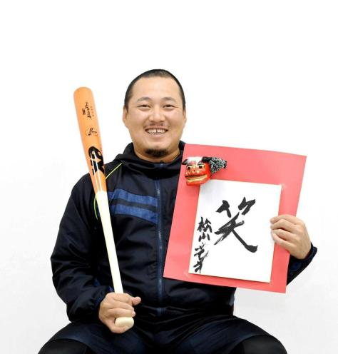 「日本一になってみんなで笑いたいー」との思いで今年の漢字「笑」と記した色紙を手に活躍を誓う松山(撮影・飯室逸平)