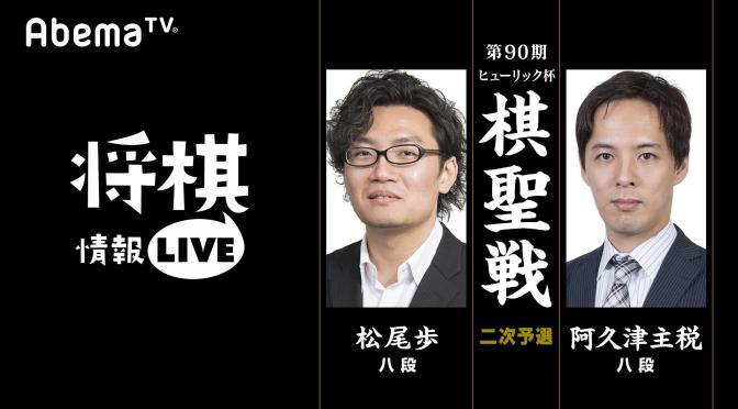 [情報LIVE]第90期ヒューリック杯棋聖戦二次予選 松尾歩八段対阿久津主税八段 | AbemaTV