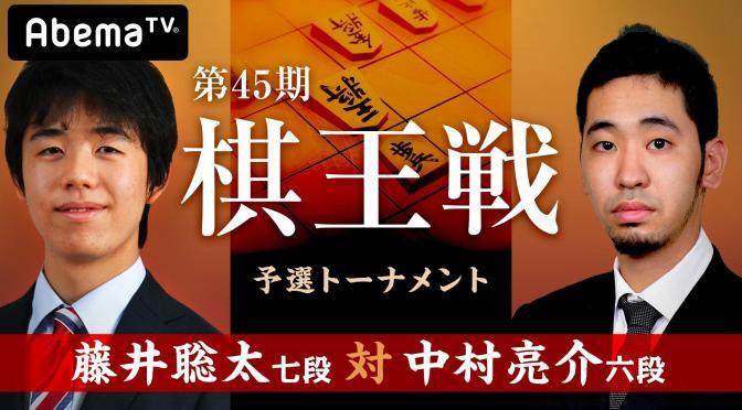 第45期 棋王戦 予選トーナメント 藤井聡太七段 対 中村亮介六段 | AbemaTV
