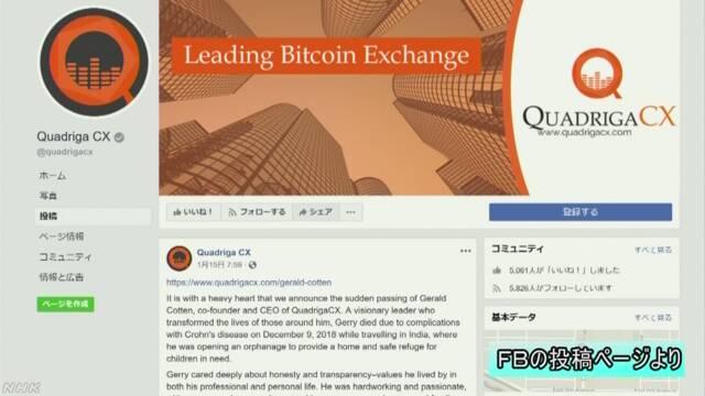 暗号知る創業者が死亡 仮想通貨200億円引き出せず   NHKニュース