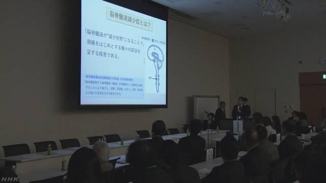広く知ってほしい 「脳脊髄液減少症」学校や職場などで理解を | NHKニュース