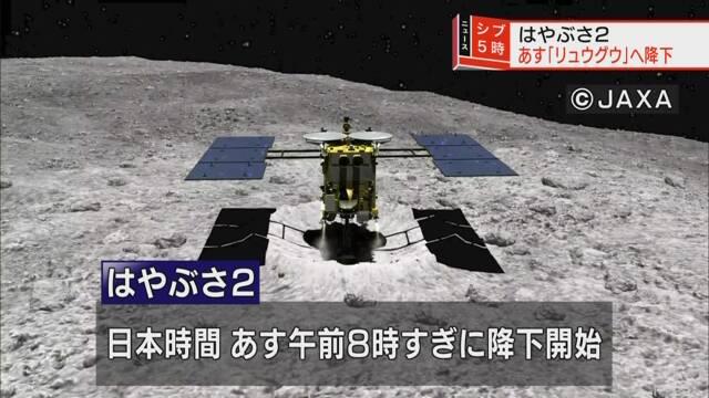 「はやぶさ2」あす朝から小惑星へ降下 岩石採取はあさってか | NHKニュース