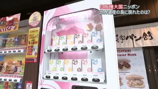 宮島に登場!もみじまんじゅう自販機 | RCCニュース