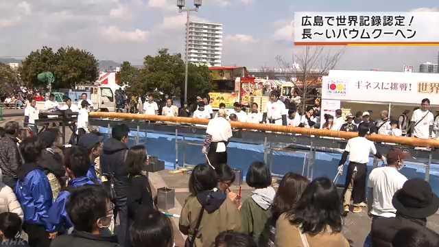 世界一長いバウムクーヘン達成|NHK 広島のニュース