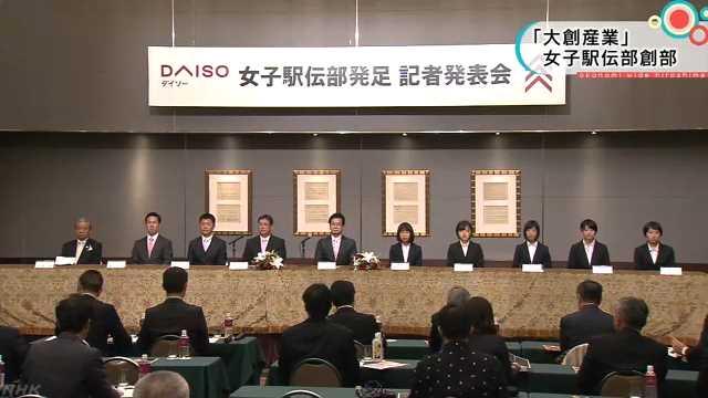「ダイソー」が女子駅伝部発足|NHK 広島のニュース