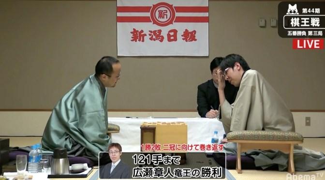 広瀬章人竜王が踏ん張る シリーズ初勝利で二冠への可能性つなぐ/将棋・棋王戦第3局   AbemaTIMES