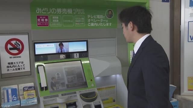 「みどりの窓口」廃止し新たな券売機 JR西日本 | NHKニュース