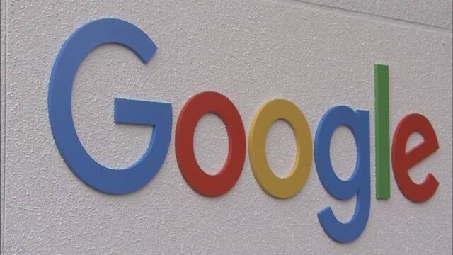 グーグルの「Gmail」と「グーグル・ドライブ」で障害 | NHKニュース