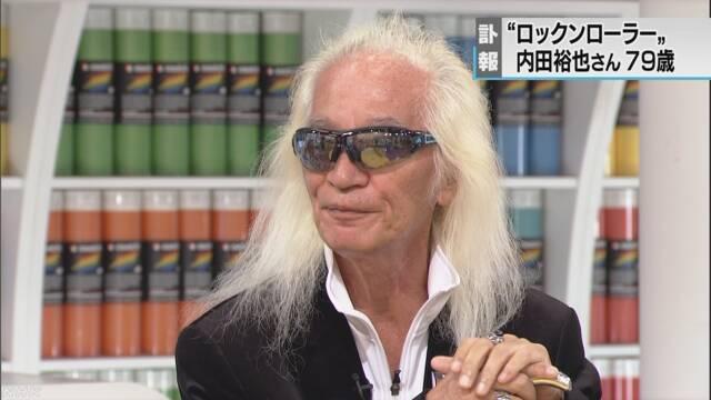 ロック歌手 内田裕也さん 肺炎のため死去 79歳