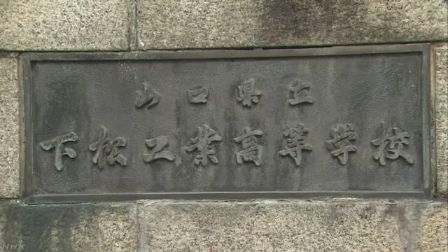 クラス全員が担任教師の懲戒免職求め嘆願書 山口の県立高校 | NHKニュース