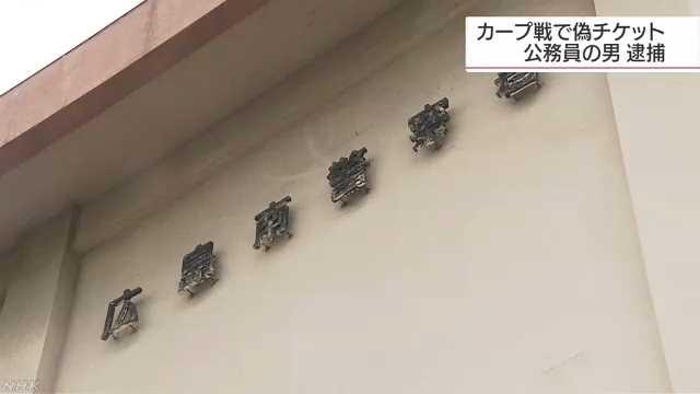 カープ偽造チケット 公務員逮捕|NHK 広島のニュース