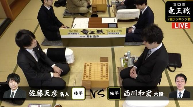 佐藤天彦名人VS西川和宏六段 竜王戦2組ランキング戦 準決勝 棋戦トピックス 日本将棋連盟