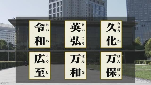 新元号 6案すべて判明 「令和」考案は中西進氏か