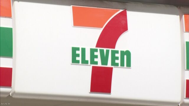 セブン‐イレブン 90余の加盟店が24時間営業短縮を要望 | NHKニュース