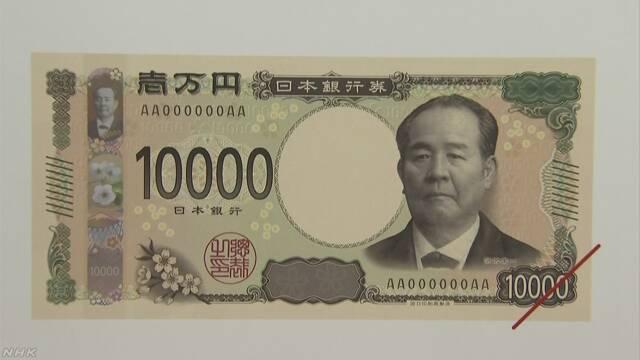 新一万円札「渋沢栄一」紙幣デザインを発表 5年後めど発行 | NHKニュース