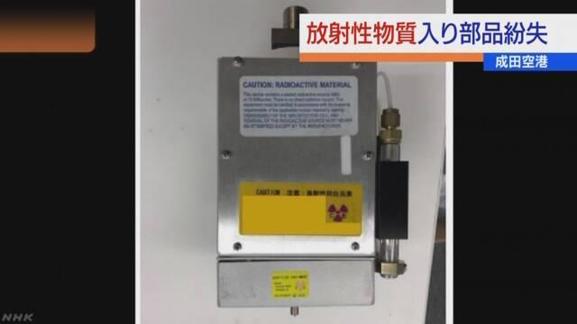 成田空港 放射性物質入った保安検査部品を紛失   NHKニュース