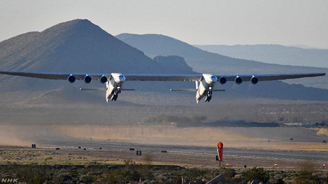 117メートル 世界最長翼の飛行機 試験飛行に成功 米ベンチャー