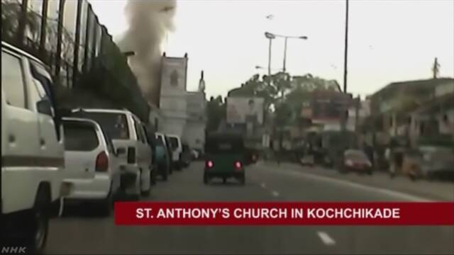 スリランカ同時爆破テロ 日本人1人死亡4人けが | NHKニュース