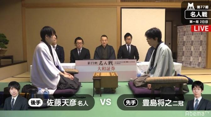 指し直し局が開始 初挑戦・豊島将之二冠が先手に 佐藤天彦名人の対応は/名人戦七番勝負第1局