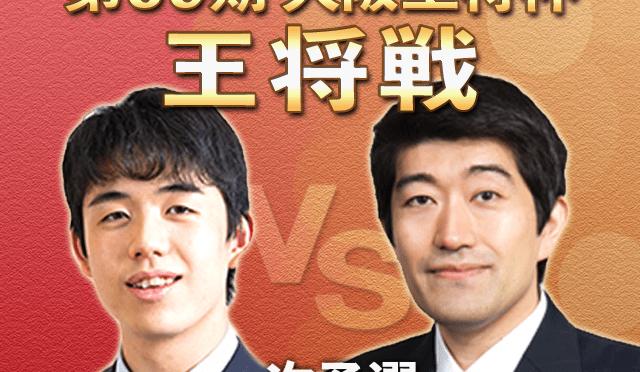 第69期大阪王将杯 王将戦 一次予選 森内俊之九段 対 藤井聡太七段