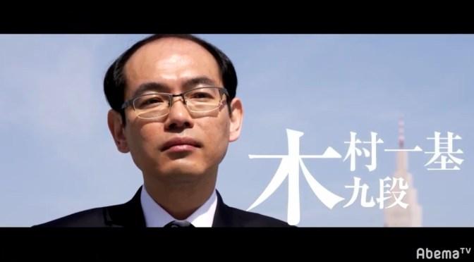 平成の受け師は令和も健在 木村一基九段「力を出し切れるように」/将棋・AbemaTVトーナメント予選Cブロック | AbemaTIMES