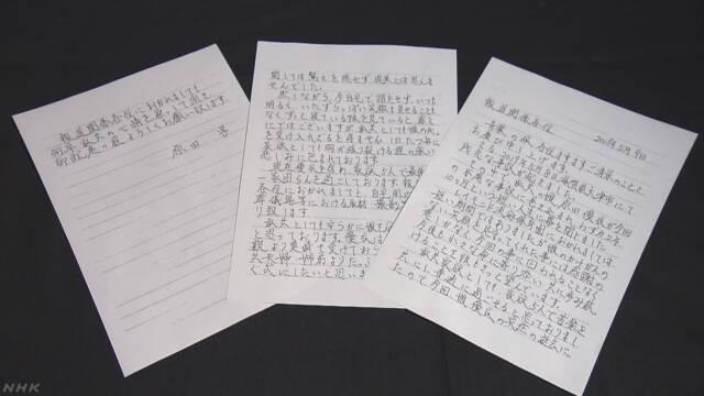 園児2人死亡事故 遺族がコメント(全文) | NHKニュース
