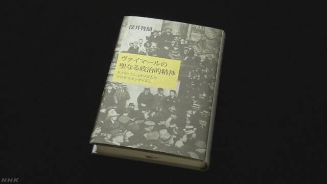 研究不正で東洋英和女学院元院長の著書を絶版・回収 | NHKニュース