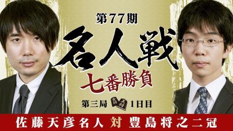 第77期 名人戦七番勝負 第三局 1日目 佐藤天彦名人 対 豊島将之二冠