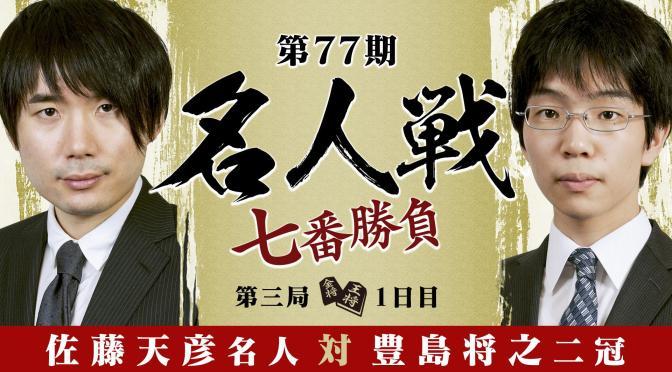 第77期 名人戦七番勝負 第三局 1日目 佐藤天彦名人 対 豊島将之二冠 | AbemaTV