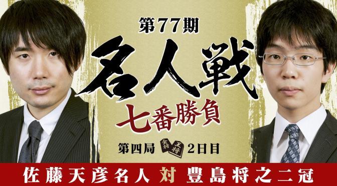 第77期 名人戦七番勝負 第四局 2日目 佐藤天彦名人 対 豊島将之二冠 | AbemaTV